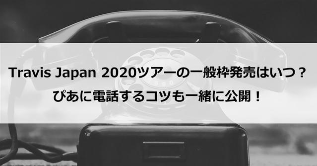 【一般枠】Travis Japan2020ツアーの一般枠発売はいつ?ぴあに電話するコツも一緒に公開!