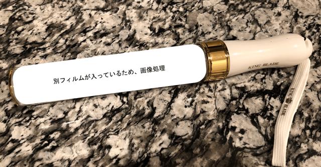 キングブレードX10III Neo シャイニング (キンブレ)