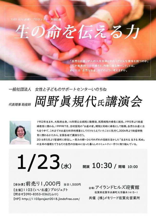1103プロジェクト岡野眞規代講演会