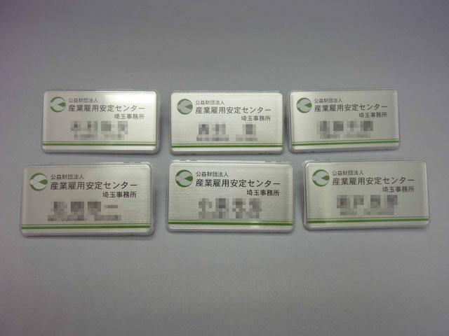 ネームバッチははんこスーパー大宮店へ!!