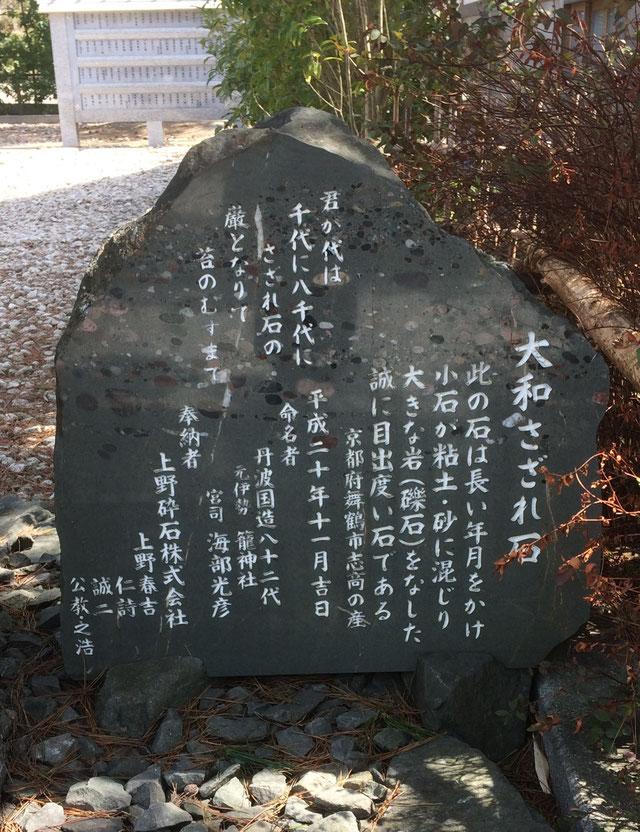 元伊勢 籠神社(筆者撮影)