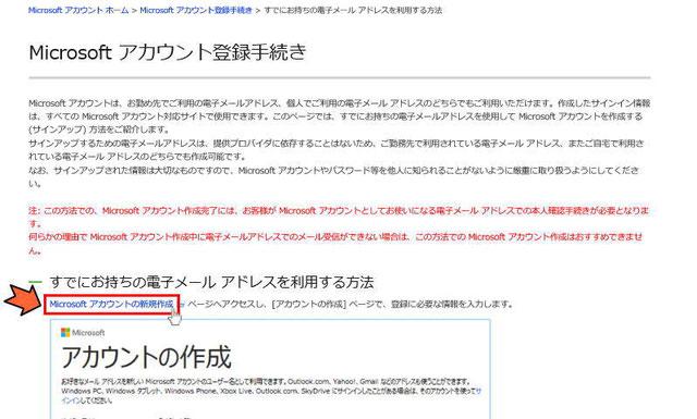 msa03:「Microsoft アカウントの新規作成」をクリックする