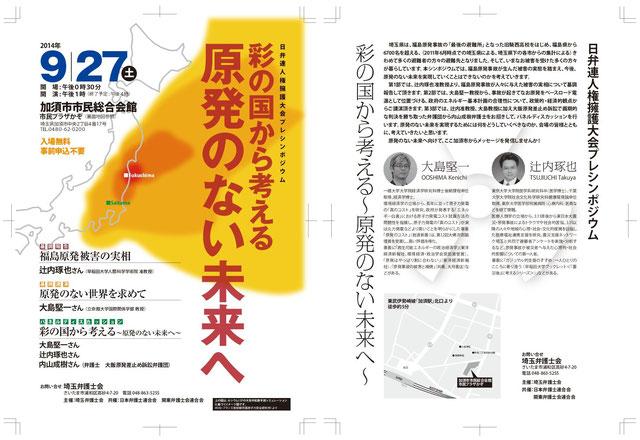 日弁連人権擁護大会プレシンポジウム「彩の国から考える・原発のない未来へ」チラシ