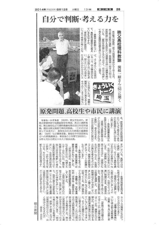新聞記事20140812_関根一昭先生