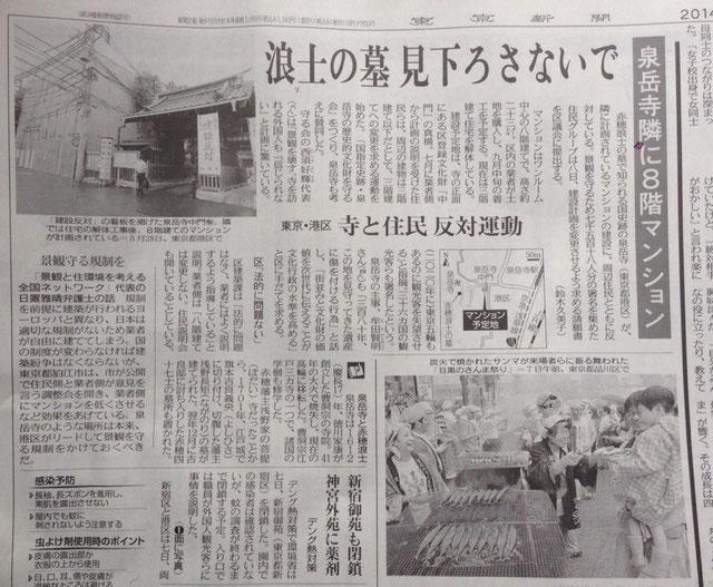 9月8日東京新聞の朝刊に、泉岳寺のことが取り上げられました。住民の声と現時点の状況、景住ネットの日置弁護士からのコメントもあります。