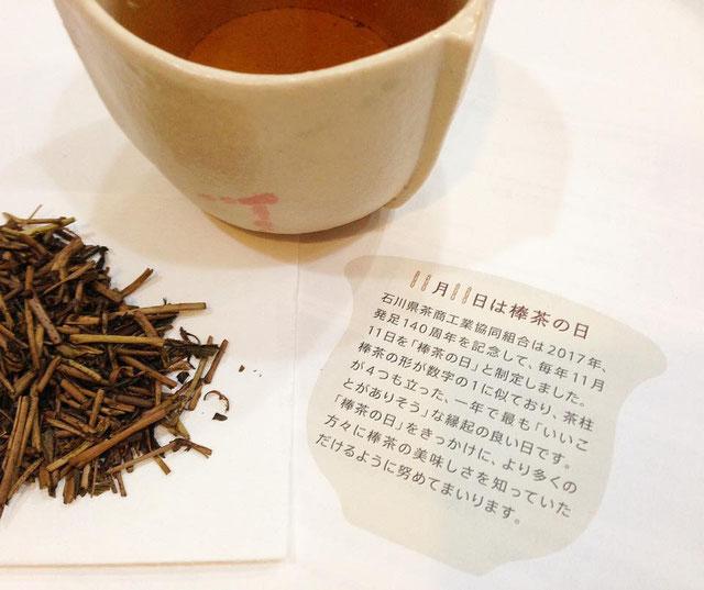 加賀棒茶の日