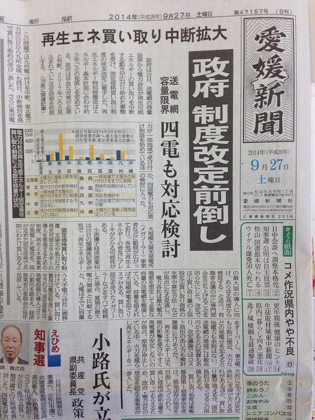 2014/09/27 愛媛新聞朝刊の記事