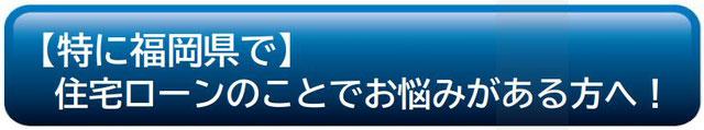 福岡 住宅ローン