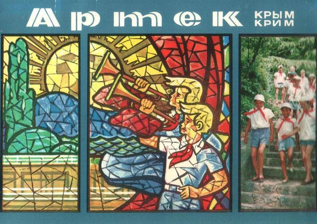 манипуляции артековская открытка 1978 года устройство для