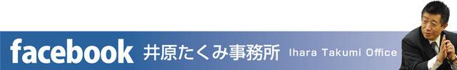 井原たくみ事務所facebook