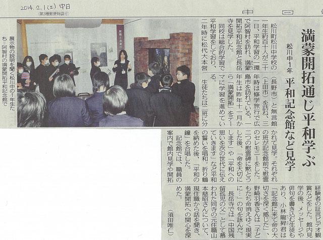 中日新聞 H26.2.1