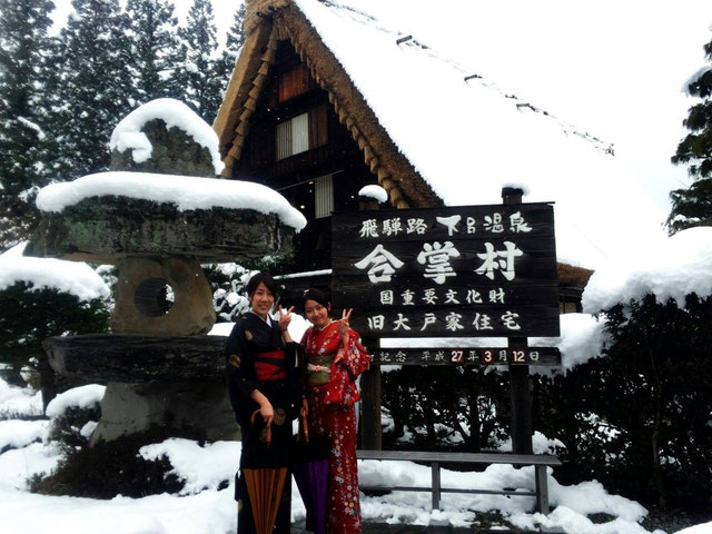 クリスマスに下呂温泉に来られたら、ぜひ下呂温泉合掌村で着物体験を!
