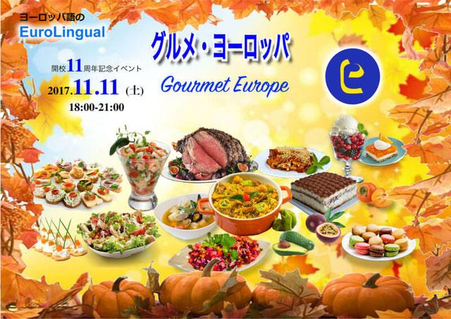 EuroLIngual 「グルメ・ヨーロッパ 」