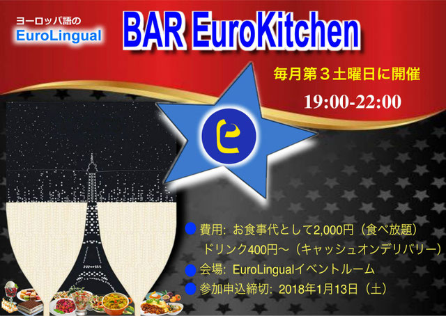 EuroLIngual 「Bar EuroKitchen 」