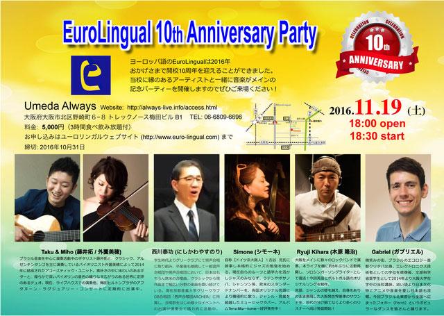 EuroLingual-開校10周年記念パーティー