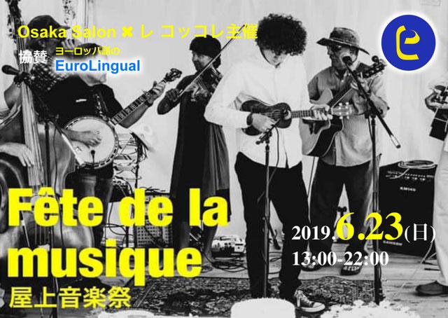 EuroLIngual 「Fête de la Musique 」