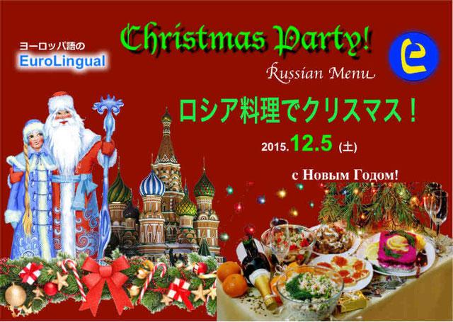 EuroLIngual 「ロシア料理でクリスマス!」