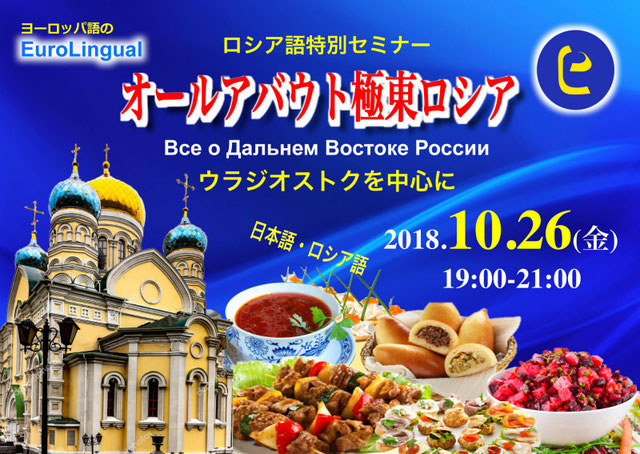 EuroLIngual 「オールアバウト極東ロシア 」