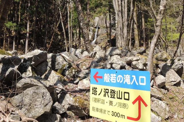 林道わき般若の滝標識