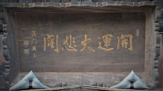 十一面観音菩薩が祀られる観音堂に掲げられる「開運大悲閣」(開運観音堂)