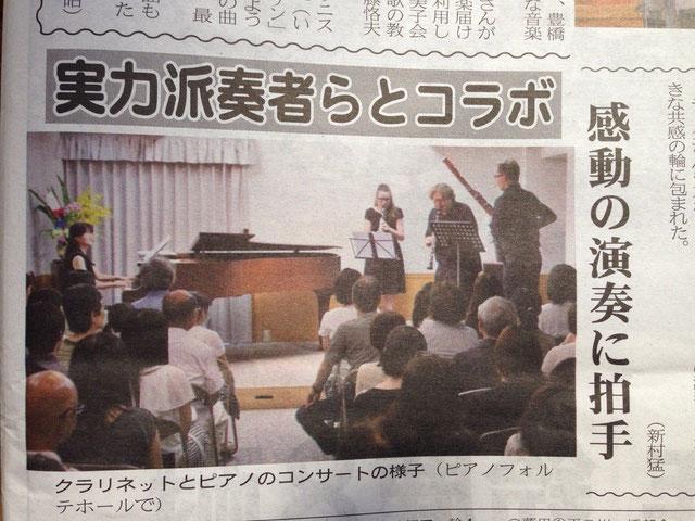 Sommerkonzert in Toyohashi Saori Nobata, Vladimir Sedlack, Johanna und Christian