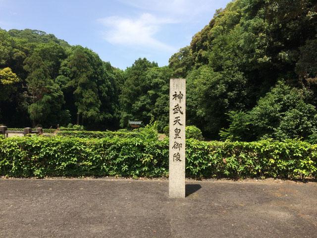 神武天皇御陵(筆者撮影)