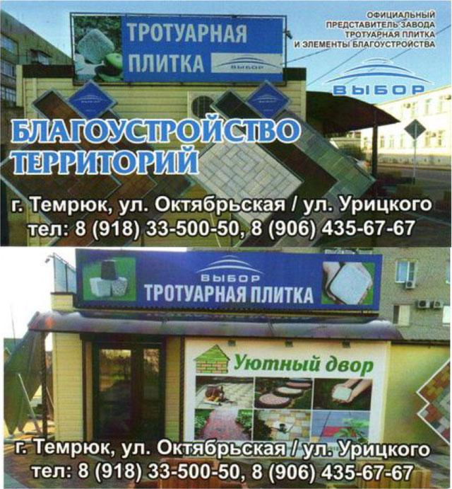 Уютный двор, выбор.рф в Темрюке - производство, продажа, укладка тротуарной плитки Темрюк