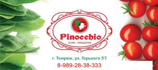 Пиццерия Пиноккио, г. Темрюк