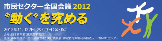 """市民セクター全国会議2012 -""""動く""""を究める-"""