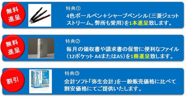 4色ジェットストリーム、ファイル無料進呈。税理士との顧問契約は横浜市都筑区の佐藤公認会計士税理士事務所までどうぞ。