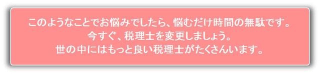 横浜の税理士変更、都筑区・青葉区の税理士変更は佐藤公認会計士税理士事務所へ。