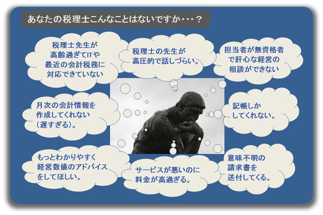 横浜、都筑区、青葉区、港北区の税理士変更は佐藤公認会計士税理士事務所まで。