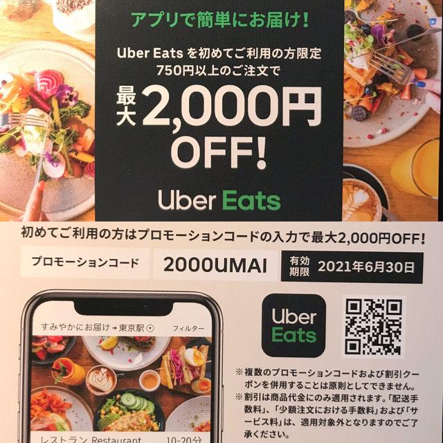 Uber Eats プロモーションコード