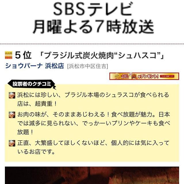 SBS 『そこ知り』キングオブ肉総選挙2016 投票結果