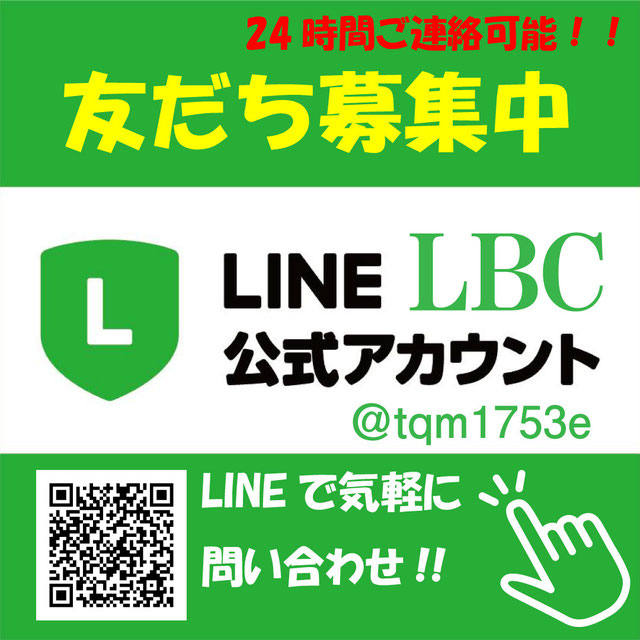 LBCのお友達登録でお気軽にお問合せ下さい