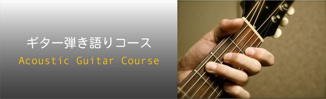 ギター弾き語りコース