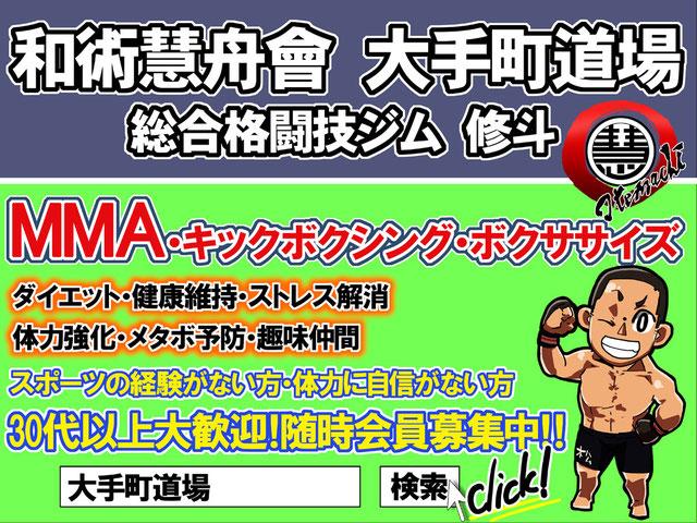 2013.4.1 大手町道場 オープン