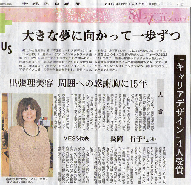 十勝毎日新聞VESS紹介記事