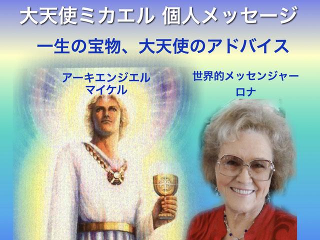 世界的大天使ミカエルのメッセンジャーより、深くて壮大な、あなたへのメッセージ!