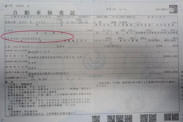 車検証サンプル ※年式、車種によって若干記載内容が違います。