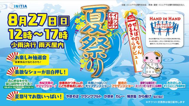 マンション 夏祭り イベント