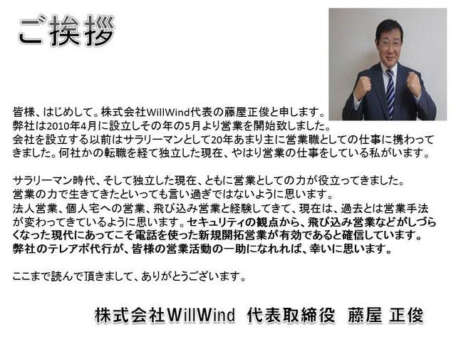 テレアポ代行 株式会社WillWind代表 ご挨拶
