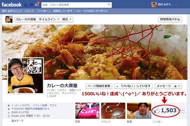 大原屋フェイスブックページ1500いいね!達成。
