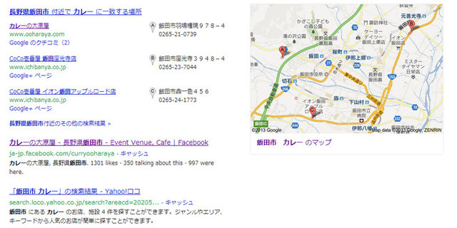 飯田市 カレー で検索すると!?