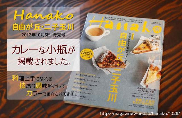 信州カレーが全国紙デビューしました。
