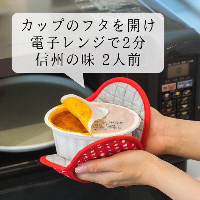 加熱はフタを開けて「レンジで2分」のカンタン調理