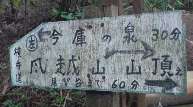 猿倉登山口への分岐でもあります