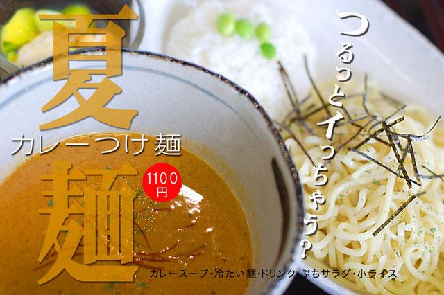 信州味噌入り「カレーつけ麺」