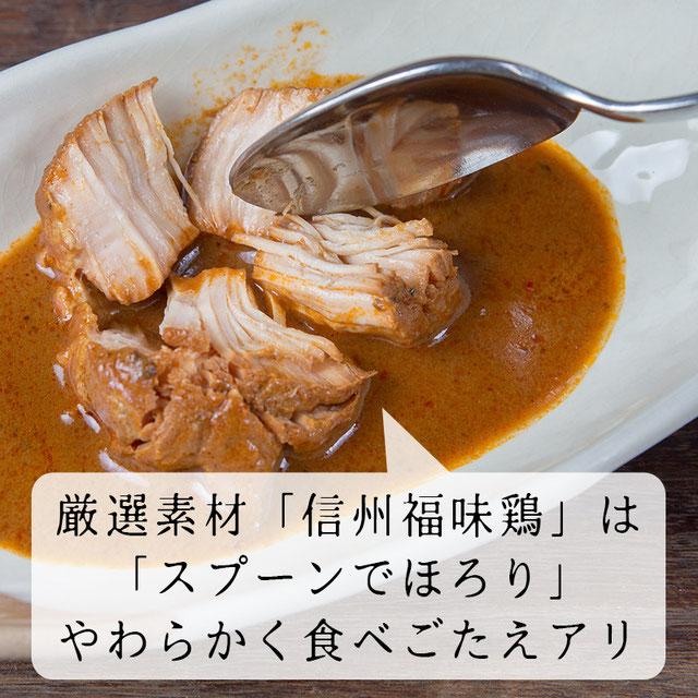 信州の銘柄鶏「信州福味鶏」を使った信州味噌入りチキンカレー
