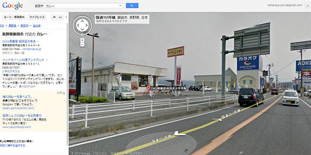 飯田市ココイチ ストリートビュー